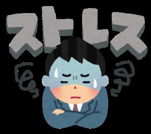 ストレスお父さん