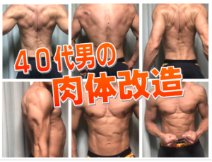 40代肉体改造